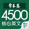 常春藤核心英文字彙 2251-4500