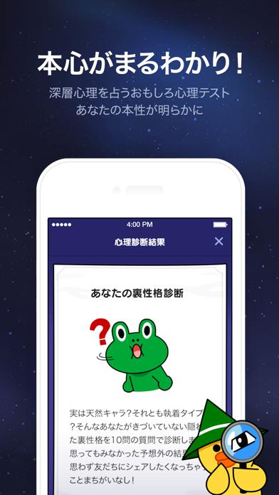 LINE占い ScreenShot4