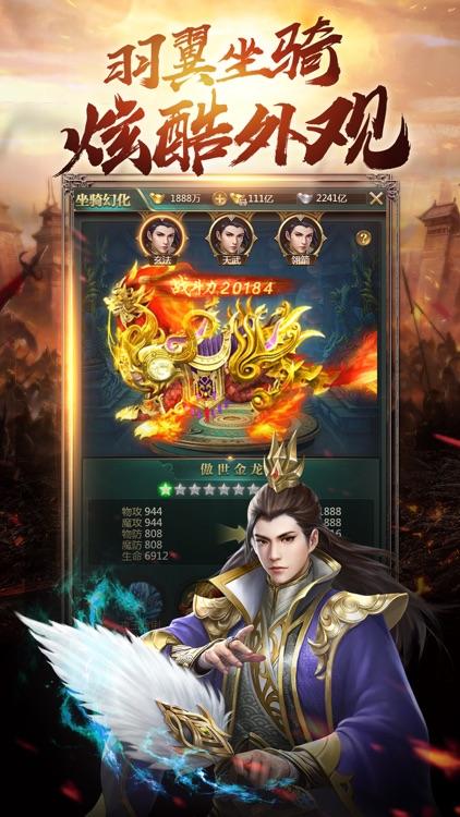 江湖口袋版 screenshot-3