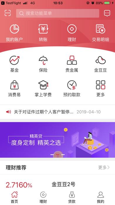 农商银行贷款利率_App Shopper: 南海农商银行移动银行 (Finance)