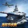 战舰帝国-征战万里