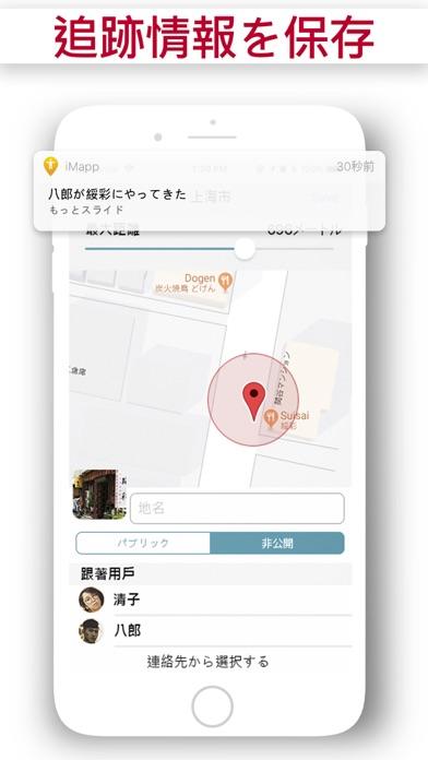 ダウンロード iMapp - 携帯 マップ - 友達を探す電話で家族の -PC用