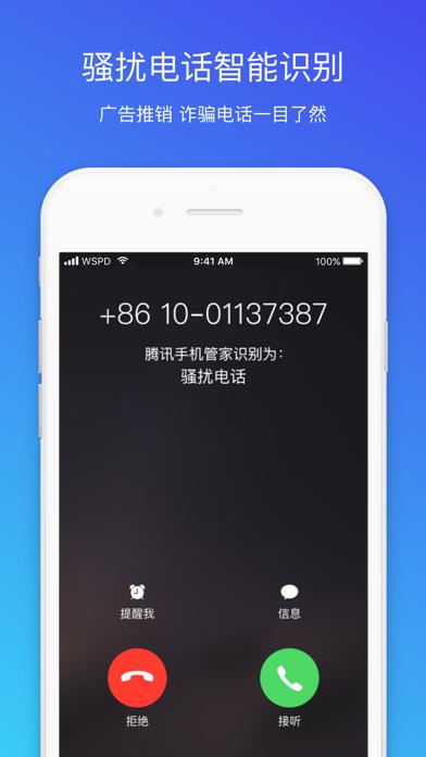 腾讯手机管家-电话短信防骚扰专家 for Windows