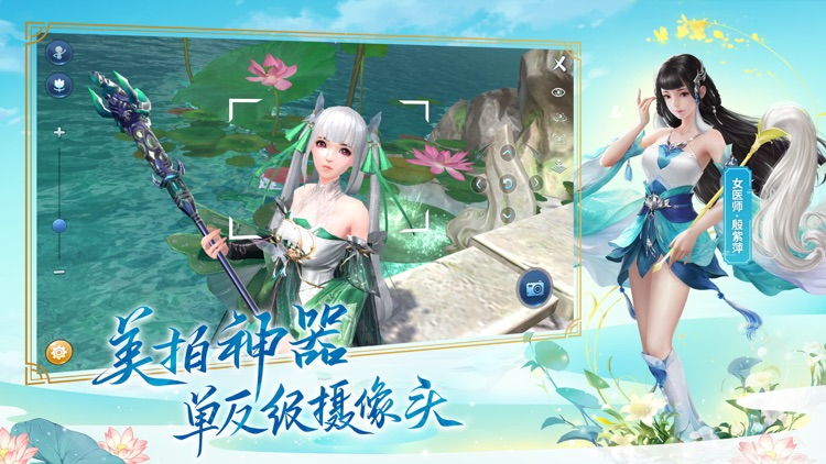 倩女幽魂 screenshot-2