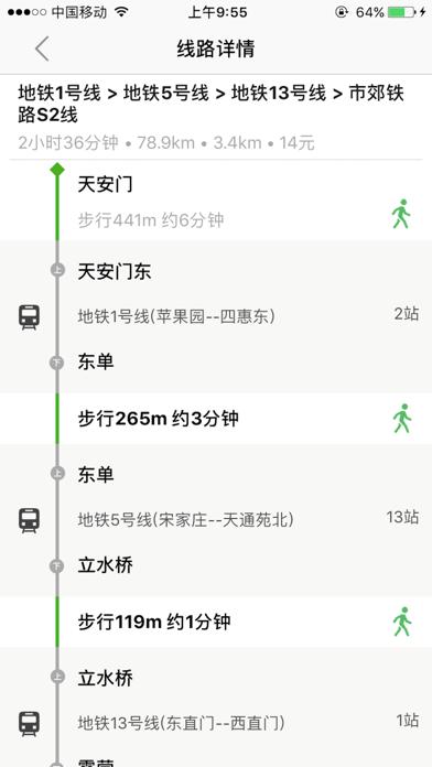 实时公交-全国公交车实时查询屏幕截图5
