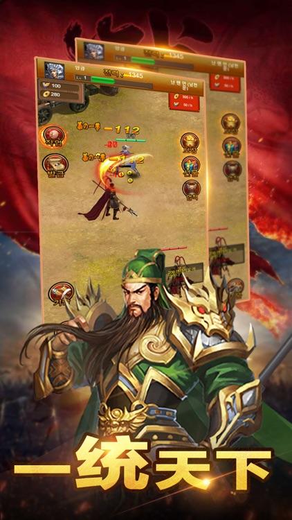 三国霸业:王者争锋 screenshot-6