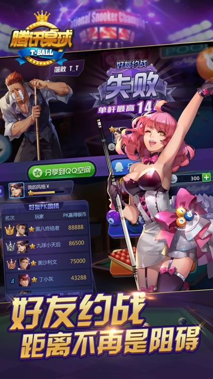 腾讯桌球 screenshot-3