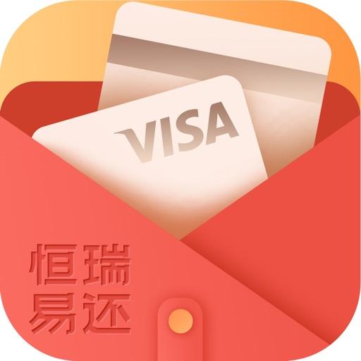 恒瑞易还-信用卡收款秒到安全