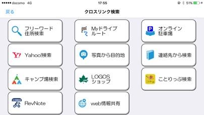 NAVIelite カーナビ 渋滞情報プラス ScreenShot3