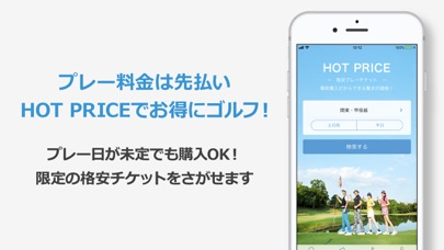 ゴルフ場予約 -GDO(ゴルフダイジェスト・オンライン)-のおすすめ画像5