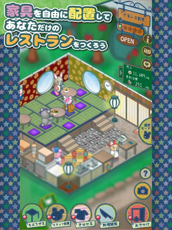 ぬいぐるみのレストランのおすすめ画像2