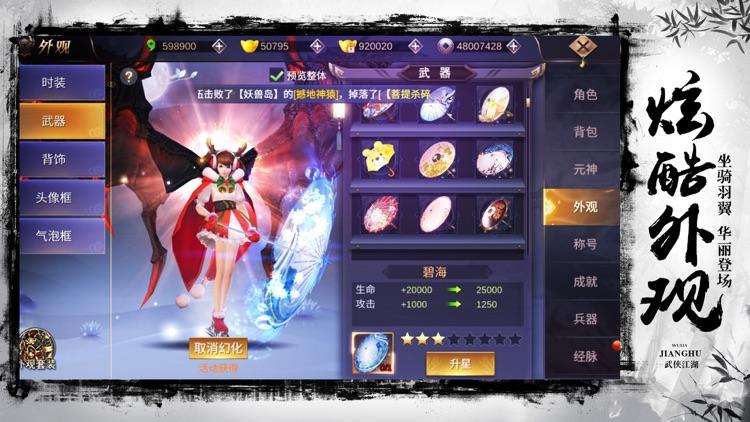 剑动九天-国风武侠热门动作游戏 screenshot-3