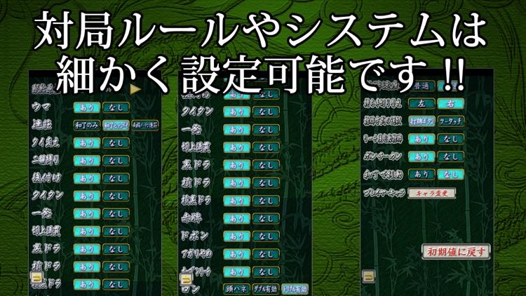 麻雀 昇龍神 -初心者から楽しめる麻雀!(まーじゃん)ゲーム screenshot-5