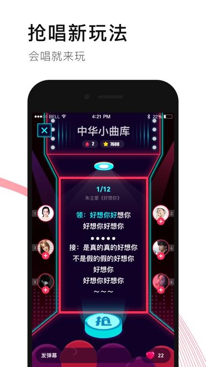 唱吧-手机里的KTV screenshot-4
