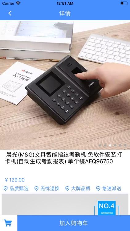 飞宏办公 screenshot-0
