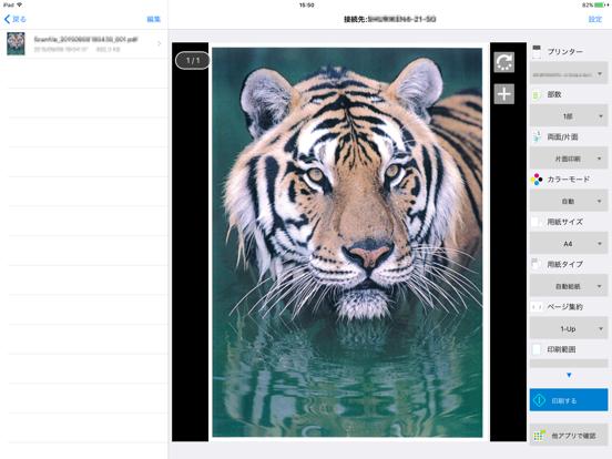 Sharpdesk Mobileのおすすめ画像4