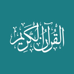 Quran - by Quran com - قرآن on the App Store