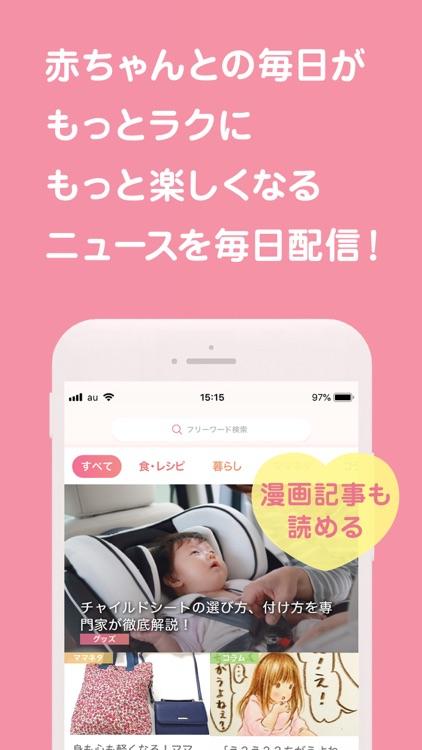 妊娠・出産アプリ ベビーカレンダー -妊娠中と産後をサポート screenshot-3