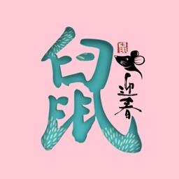 Chinese New Year 2020 鼠年新年快樂貼圖
