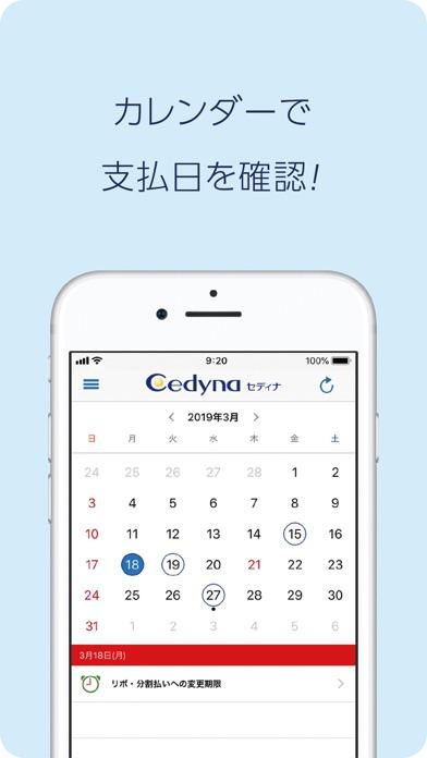 セディナアプリ ScreenShot5