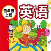 四年级英语上册 - 外研版新标准小学英语(三年级起点)