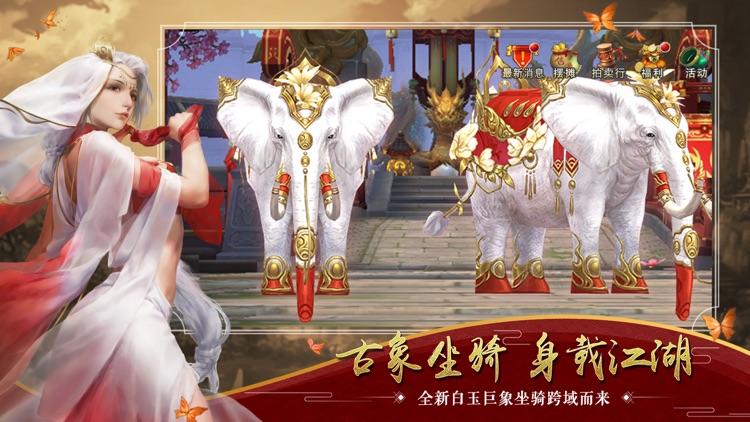 剑侠情缘(Wuxia Online) - 新门派明教逐焰而来 screenshot-5