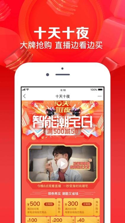 苏宁易购 screenshot-2