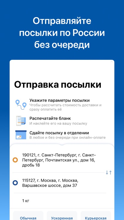 Почта России screenshot-1