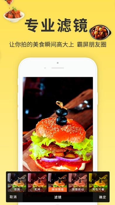 美食相机-专为拍美食精工设计的食物相机のおすすめ画像2
