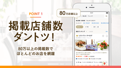 食べログ - お店探し・予約ができるグルメアプリ ScreenShot1