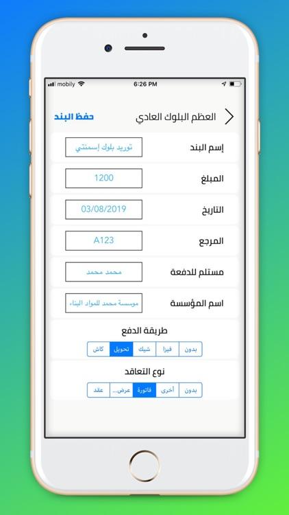 حاسبة مشروعي ١ screenshot-3