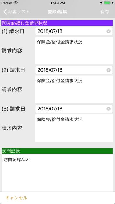 保険顧客管理 ScreenShot6