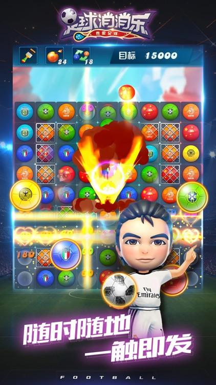 足球消消乐:玩足球必备单机游戏 screenshot-3