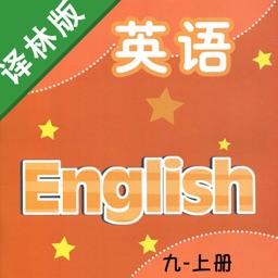 初中牛津英语九年级上册译林版