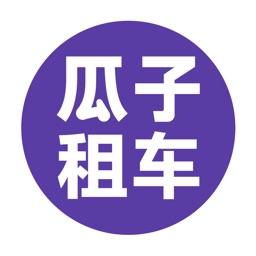 瓜子租车-国内自驾游租车软件