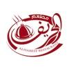 Al-Harif Restaurant