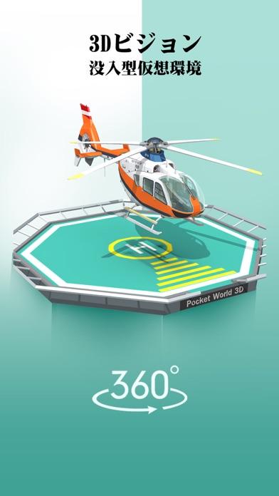 ポケットワールド 3Dのおすすめ画像4