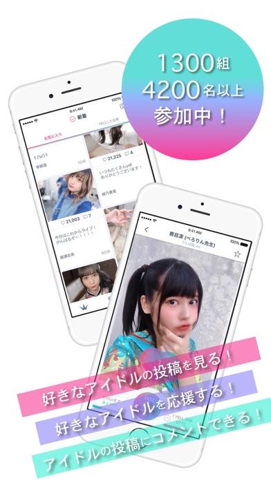 .yell plus -アイドルとファンを結ぶアプリ-のおすすめ画像1