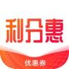 利分惠-领大额优惠券的app