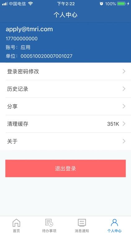 农交安 screenshot-4