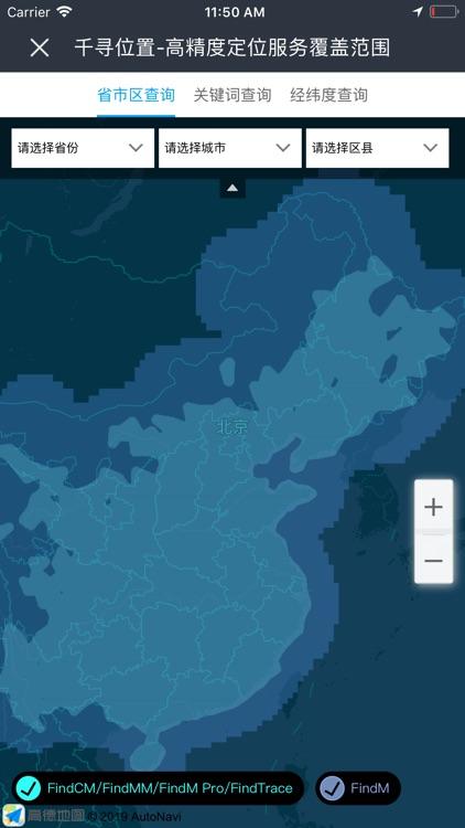 千寻位置 screenshot-4