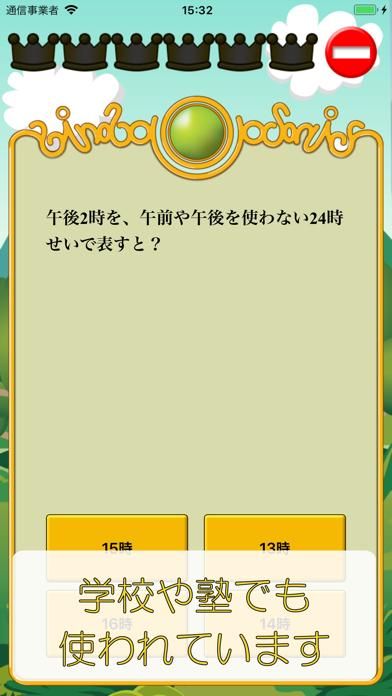 ビノバ 算数-小学3年生-スクリーンショット2