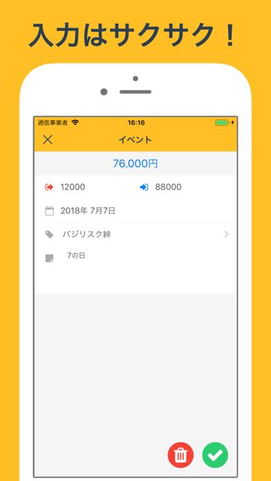 収支表 MAXBET - パチンコやパチスロの収支管理スクリーンショット