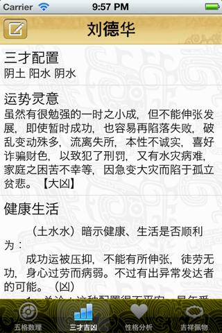 姓名测字算命 - náhled
