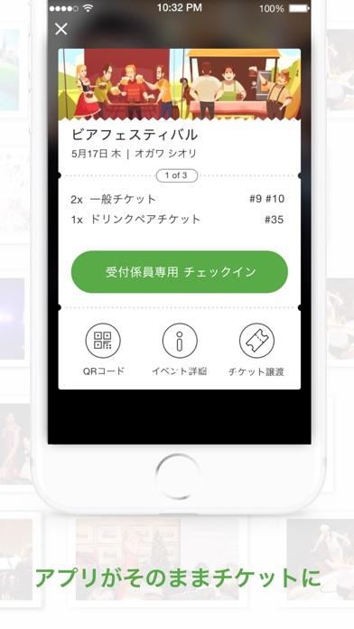 Peatix(ピーティックス) ScreenShot3