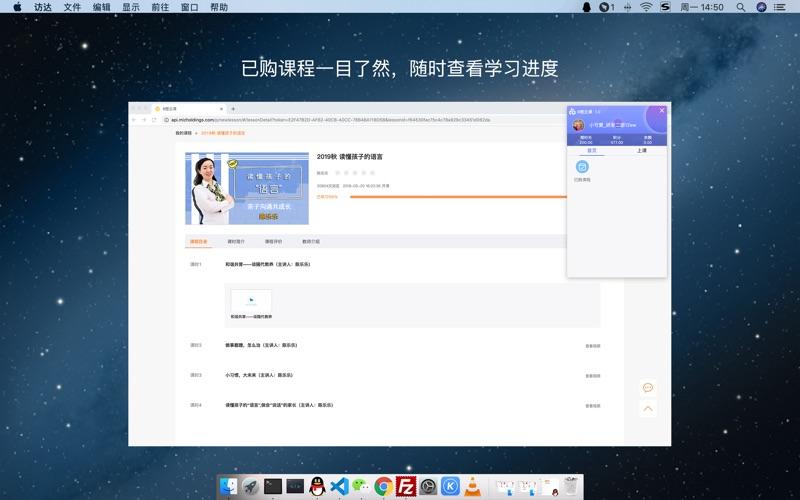 8橙云课 for Mac