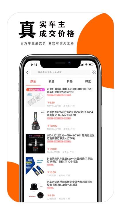 手机淘件 screenshot-2