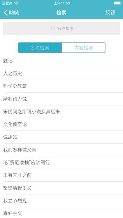 鲁迅全集(离线版) screenshot-4
