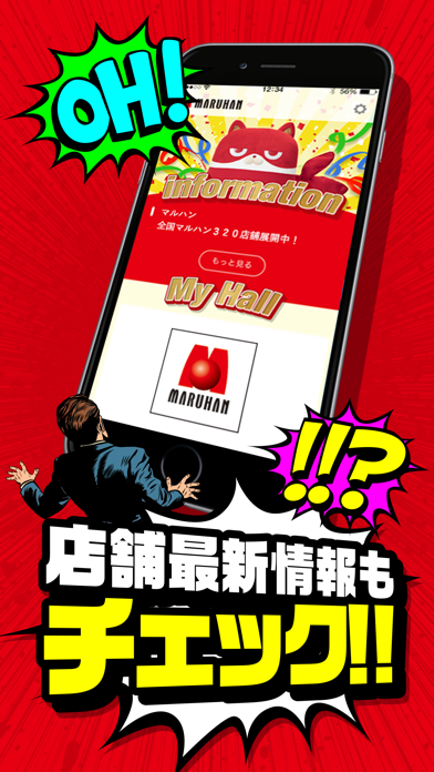 マルハンアプリのおすすめ画像4