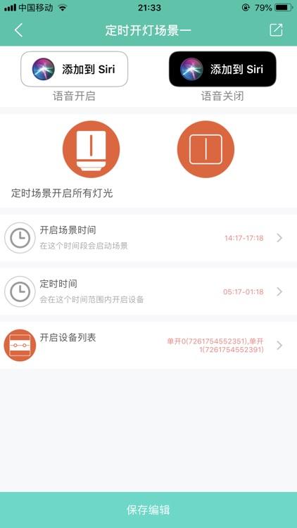 智慧集虹 screenshot-3